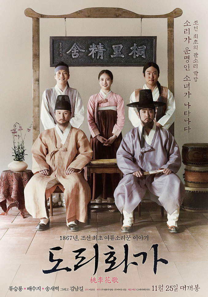 도리화가 THE SOUND OF A FLOWER, 2015