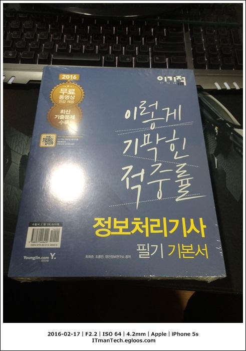 [영진닷컴] '이기적in 2016 정보처리기사 필기' 기본서