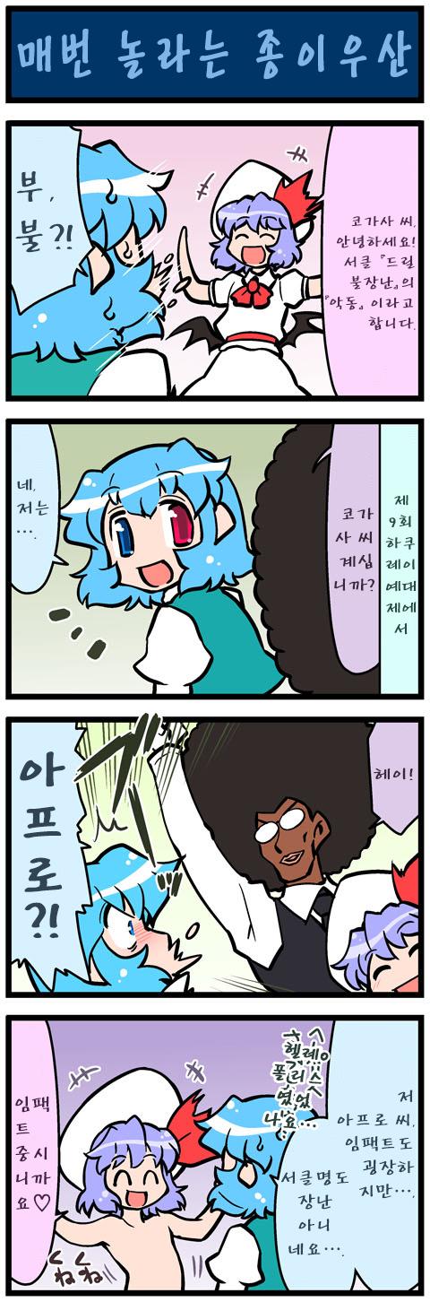 (東方)がんばれ小傘さん 744(힘내라 코가사씨 744)