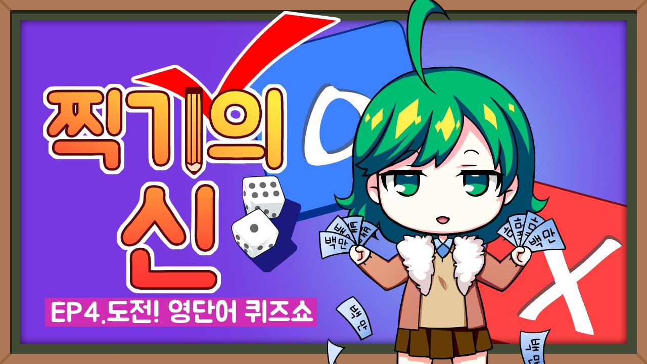 '도전! 초급 영단어 퀴즈쇼' 랭킹과 업적 컨텐츠 업..