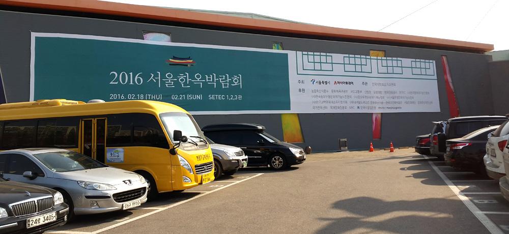 2016 서울한옥박람회 사진자료