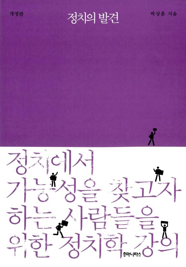 정치의 발견-박상훈