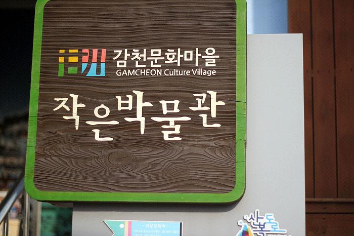 부산 여행 감천 문화마을