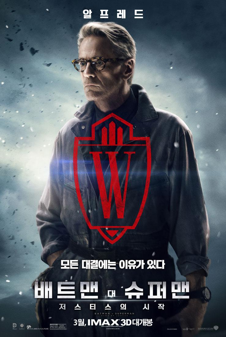 """""""배트맨 대 슈퍼맨 : 저스티스의 시작"""" 국내 포스터.."""