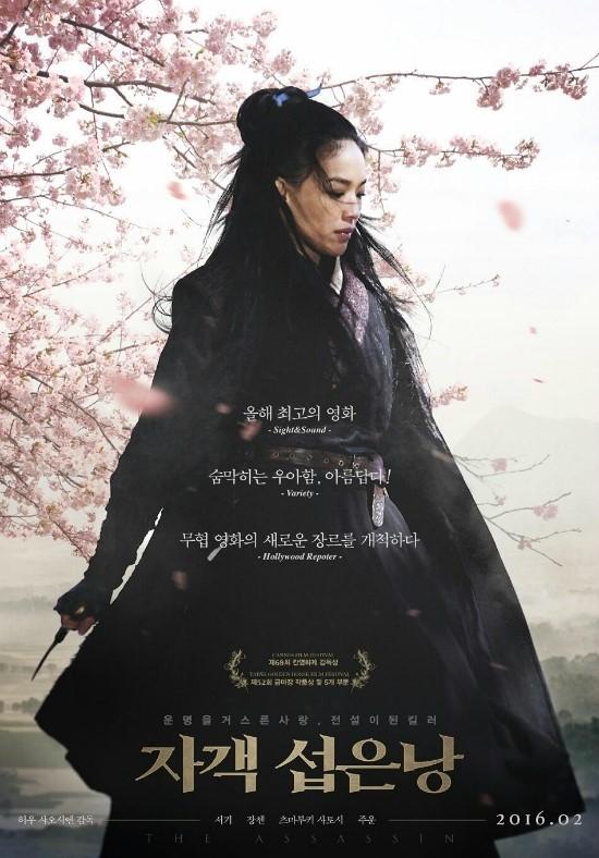 자객 섭은낭 (The Assassin, 2015)