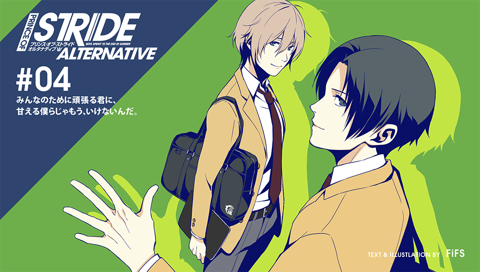 PRINCE OF STRIDE ALTERNATIVE STEP04-S..