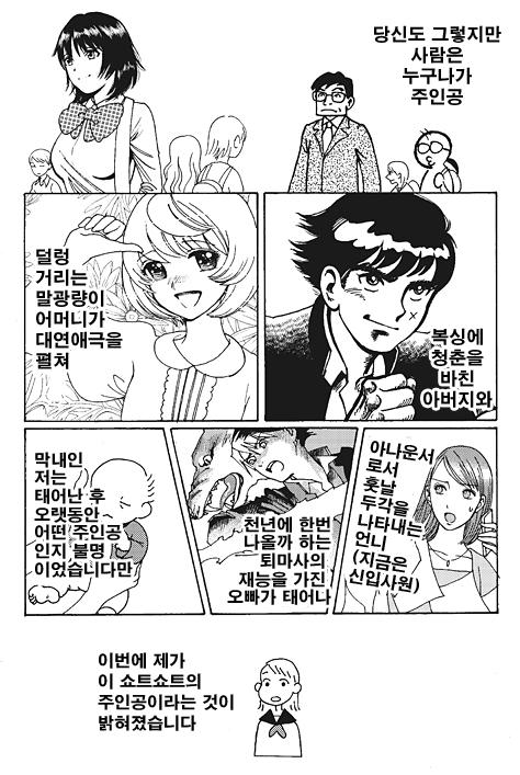 [쿠이 료코] 쇼트쇼트의 주인공