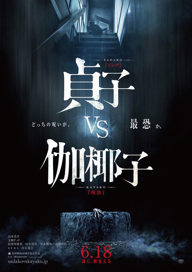 호러 영화 '사다코 vs 카야코' 특보 영상 공개