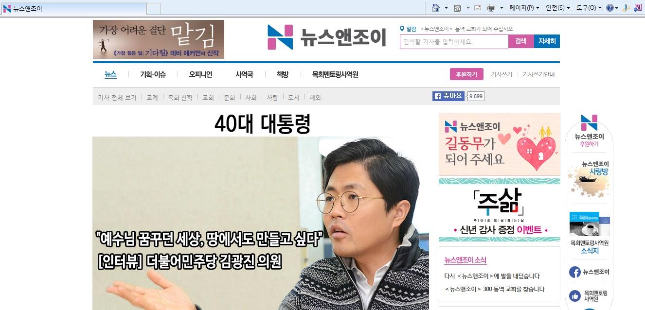 필리버스터, 김광진 의원