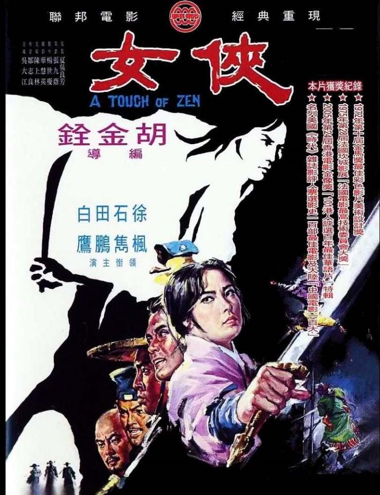 협녀 / 俠女 (1969년)