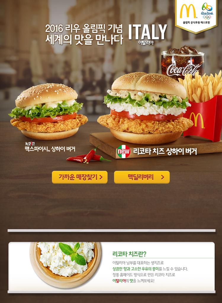 2016.3.4. 리코타 치즈 상하이 버거(맥도날드) / 2016..