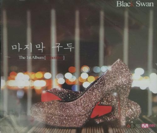 블랙스완-마지막구두[듣기♪가사♪뮤비]