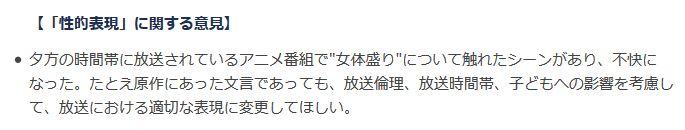 일본의 BPO에 '명탐정 코난'에 대한 민원이 접수된..