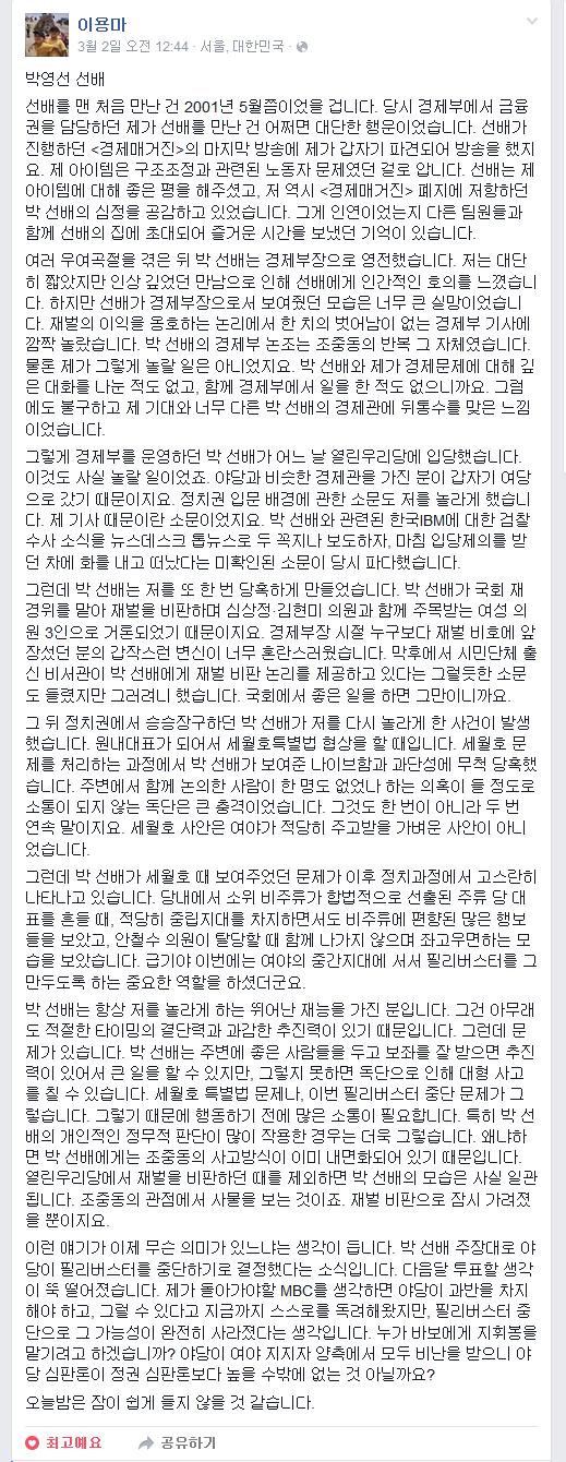 이용마 기자가 본 박영선 의원.facebook