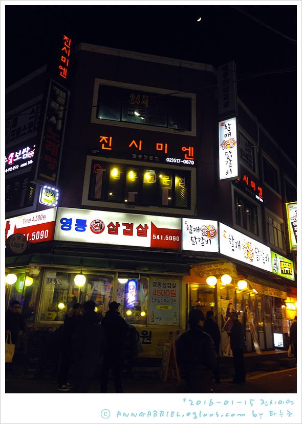 [논현] 진한 짬뽕과 다양한 중국요리를!! 진시미엔