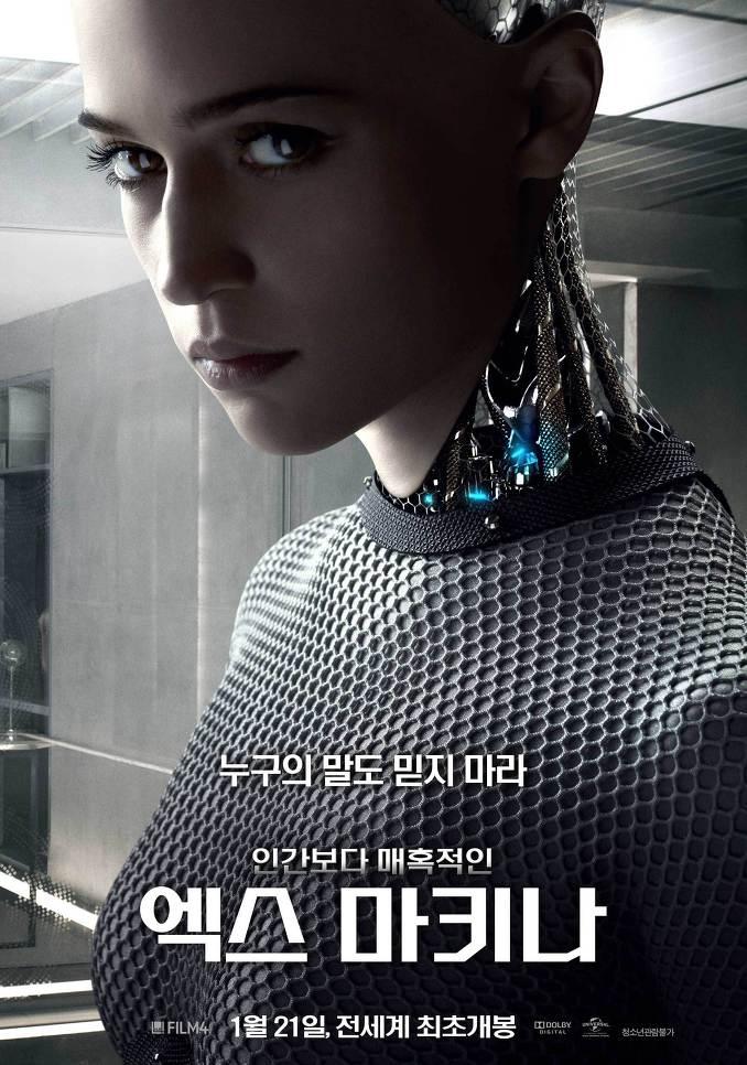 [Movie] 엑스 마키나 - 인공 지능, 그 우울한 미..
