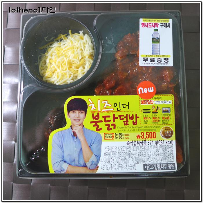 매운맛의 극한도전(...), 치즈 인 더 불닭덮밥..