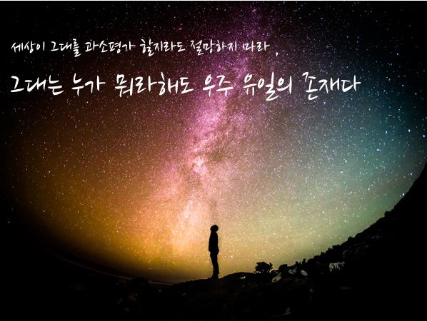 '명언'을 통해 자신감을 얻다~~^o^