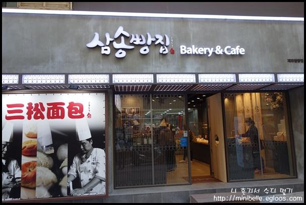 [삼송빵집] 통옥수수빵 & 크림치즈 찰떡빵