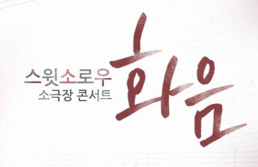 160318/ 2016 스윗소로우 소극장 콘서트 <화음>