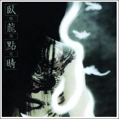 [LIVE] 陰陽座 - 月花 '09