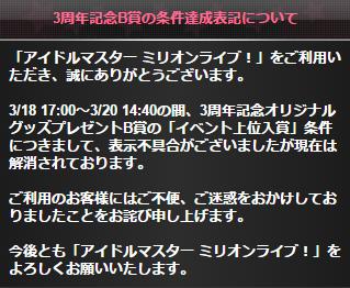 밀리마스 공지「3周年記念B賞の条件達成表記につ..