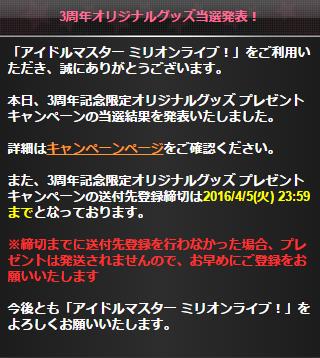 밀리마스 캠페인「3周年オリジナルグッズ当選発表!..