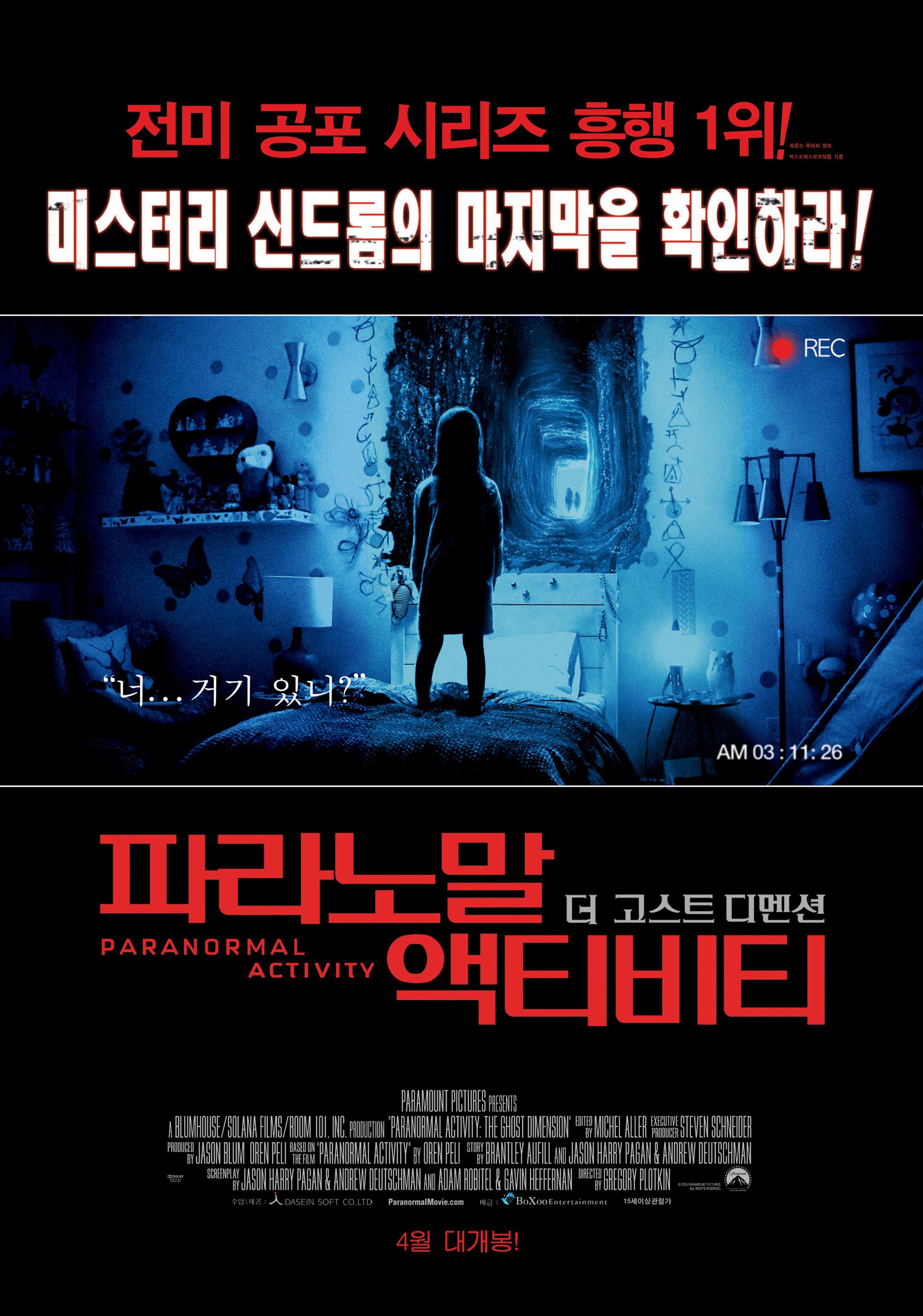 파라노말 액티비티 : 더 고스트 디멘션 - 결국 처참한..