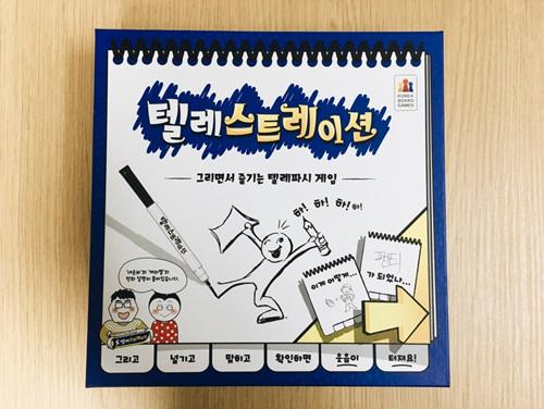 [구입] 예약구매한 텔레스트레이션 한국어판을 ..