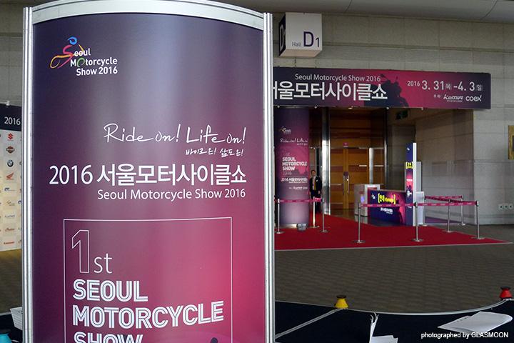 2016 서울 모터사이클 쇼