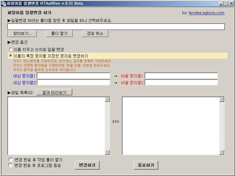 (HTAs) HTAallRen v0.51b - 파일이름 일괄변..