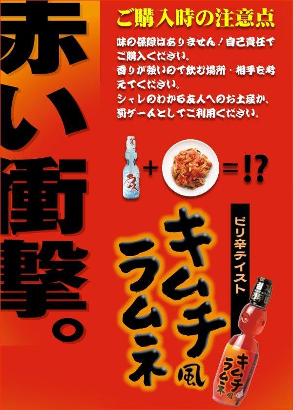 김치맛 라무네