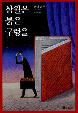 삼월은 붉은 구렁을: 책이 책을 안고 있는 책