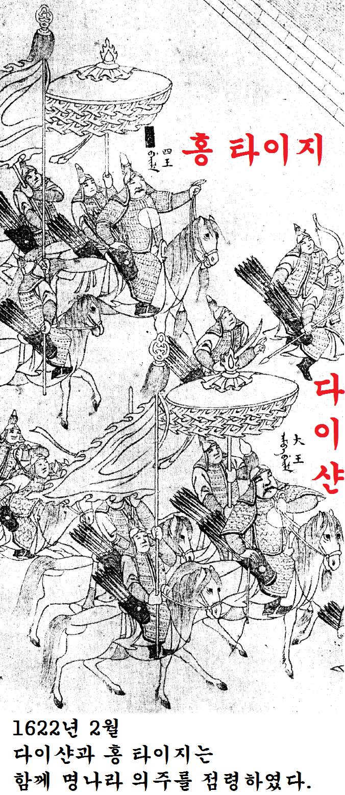 홍 타이지(조선을 치자!) vs 다이샨(헛소리!)