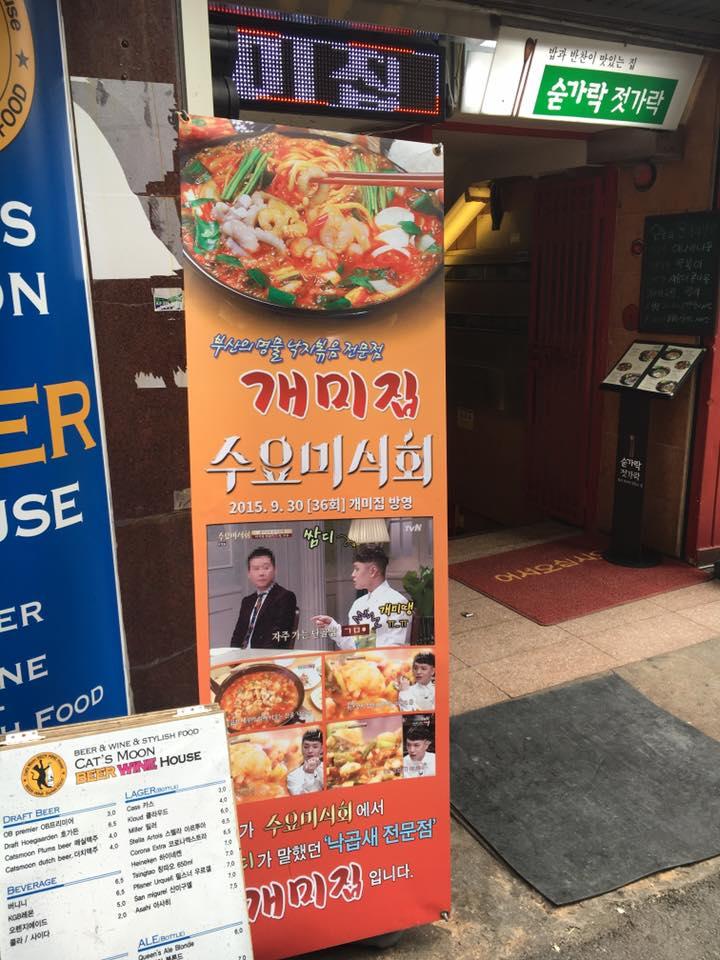 [2016 부산]부산 맛집 나들이(개미집,송정돼지국밥)