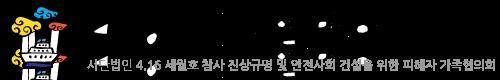 세월호 참사 가족협의회