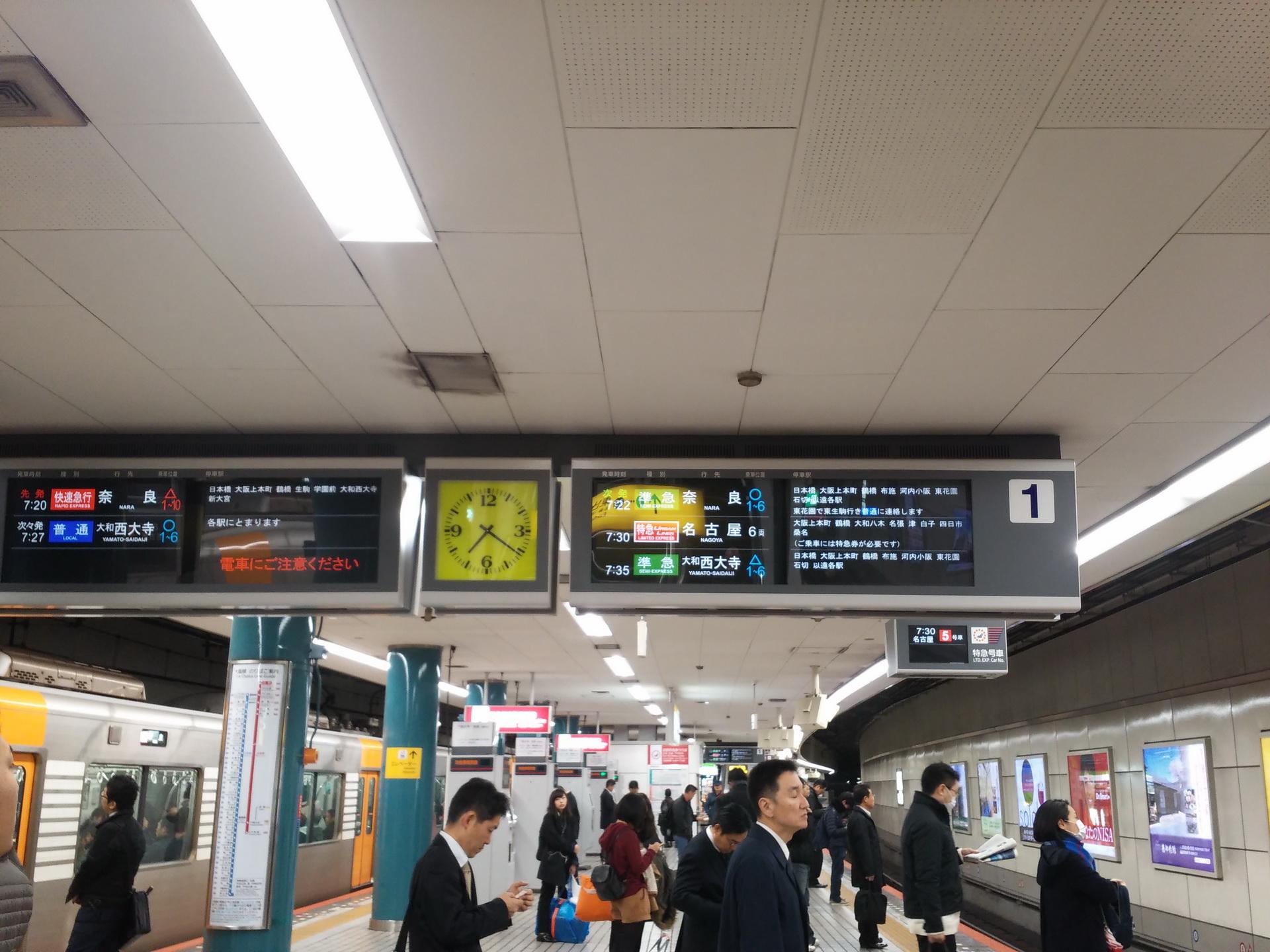 일본여행 (12.24~12.27) 2일차