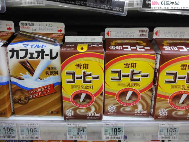파칭코 하면서 일본서 먹은 음료 コーヒー