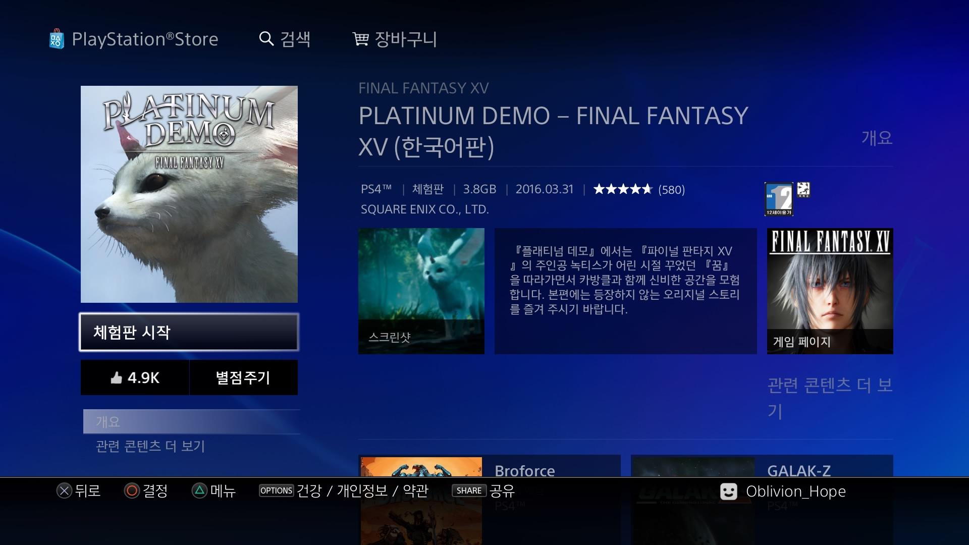 『파이널 판타지 15』 플래티넘 데모