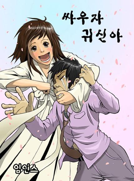 '싸우자 귀신아', tvN에서 드라마화