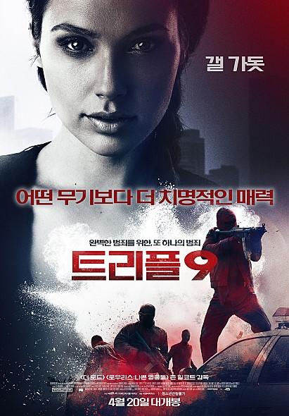 [트리플9] 감독의 이름값에는 아쉬운 영화