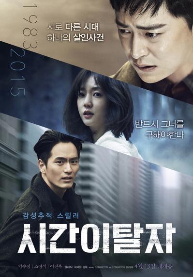 국내 박스오피스 '시간이탈자' 2주 연속 1위지만 망함...