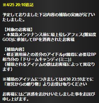 추가) 밀리마스 공지「緊急メンテナンス終了のお..