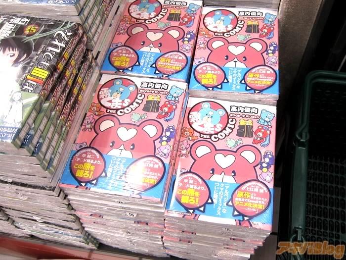 스핀오프 만화 '키리쿠마즈 THE COMIC' 단행본이..