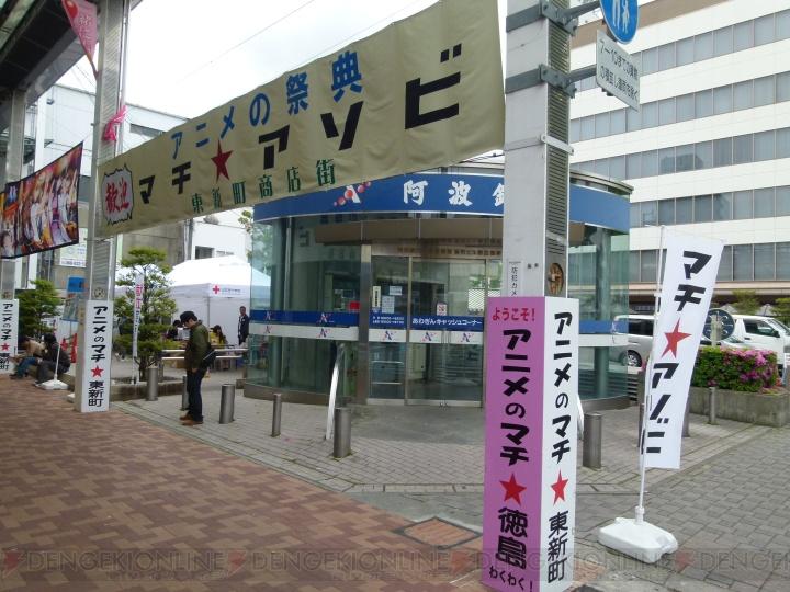 일본 도쿠시마에서 '마치아소비' Vol.16이 개최중