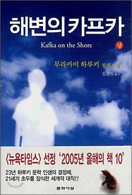 [장편소설] 해변의 카프카 - 무라카미 하루키