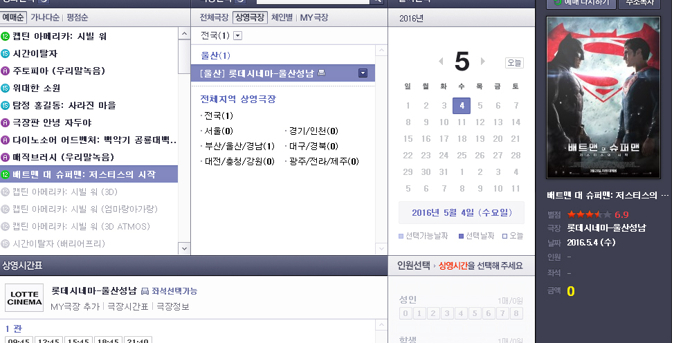 뱃대숲 울산 롯데시네마 5월4일 예매창이 열렸다.