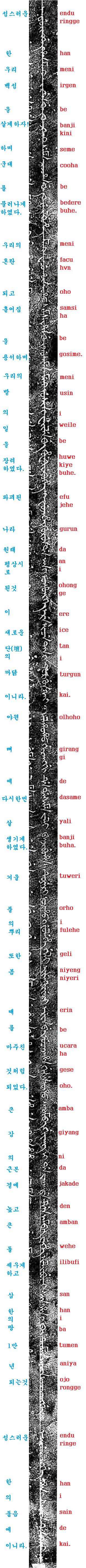 만주어 삼전도비 번역 및 쓰기 18부(완결)-삼한이 ..
