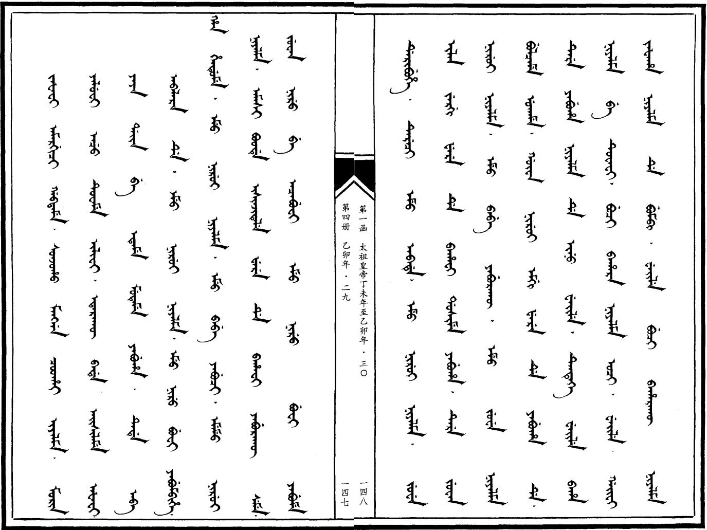 만주어 만문노당 69부-팔기군의 기본 편제 1니루