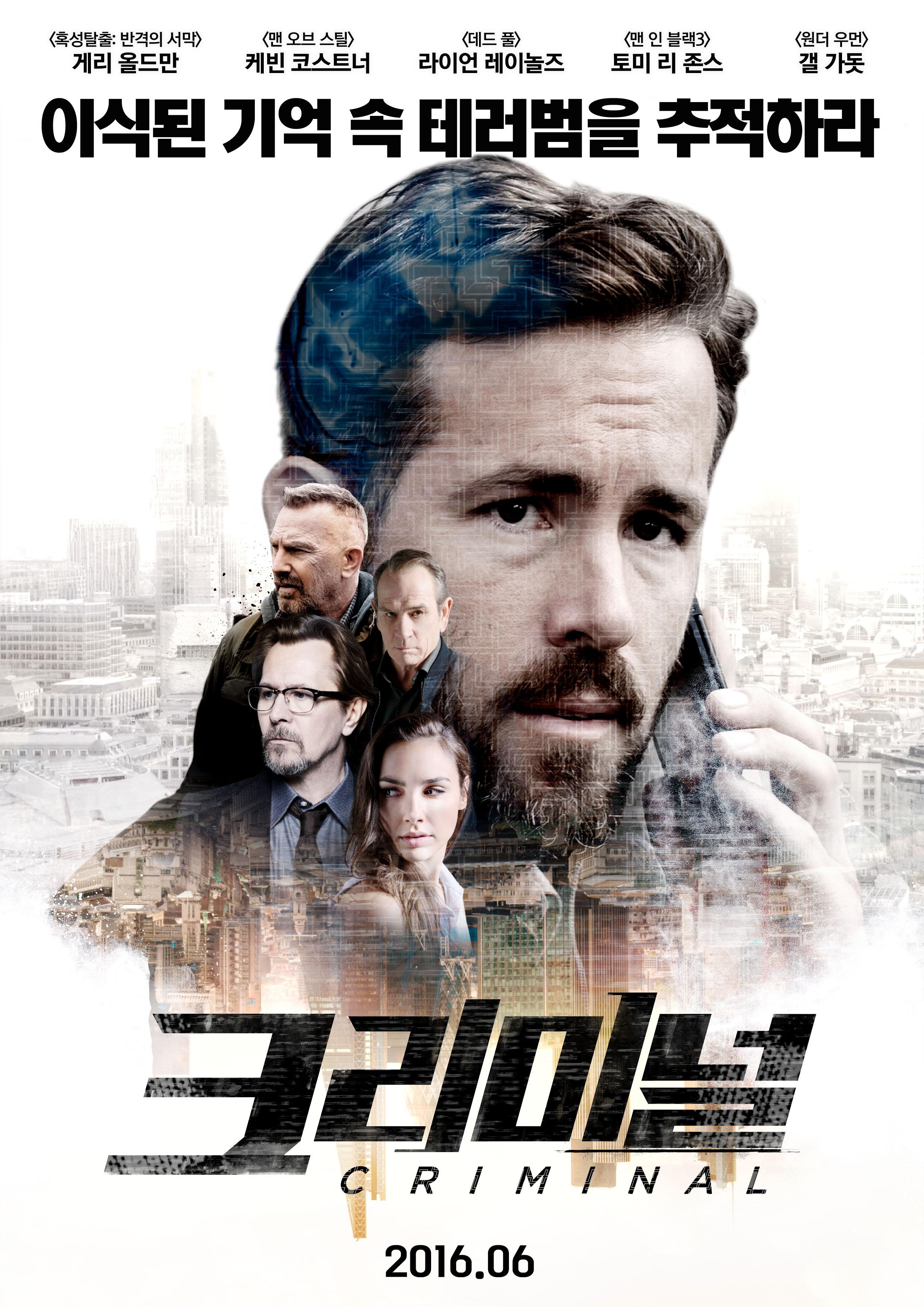 크리미널 - 평범함 그 아래에 있는 영화